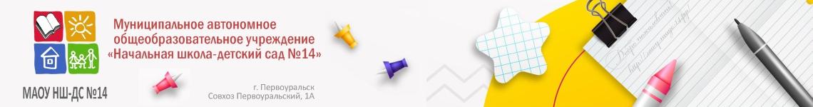 """Муниципальное автономное общеобразовательное учреждение """"Начальная школа-детский сад №14"""""""